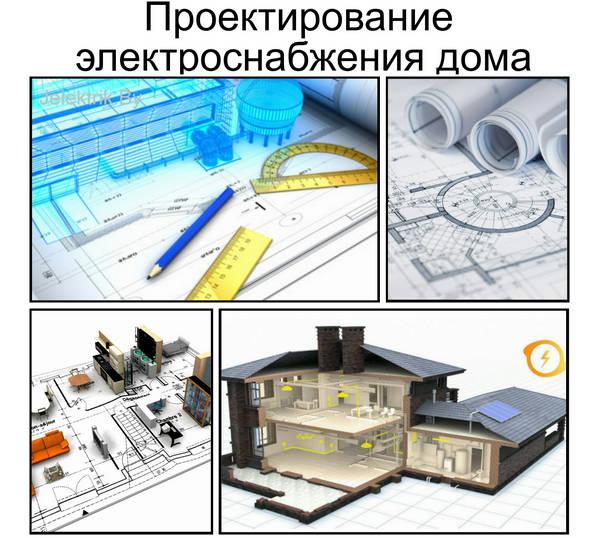 удаленная работа по проектированию электроснабжения