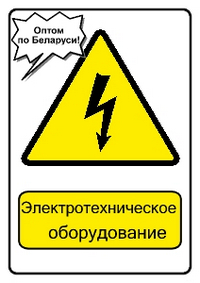 Электротехническое, электроустановочное оборудование низкого напряжения оптом по Беларуси