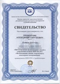 Проектирование молниезащиты в Беларуси