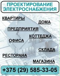 Проектирование электроснабжения - разработка, внедрение, согласование проекта