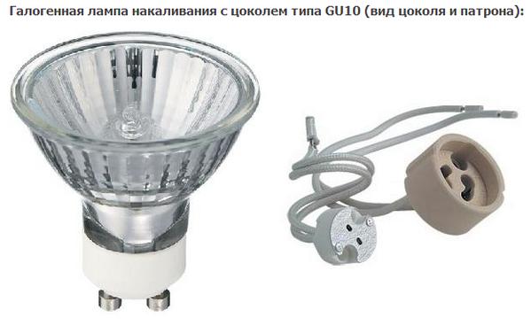 Замена ламп в Минске с цоколем типа GU10