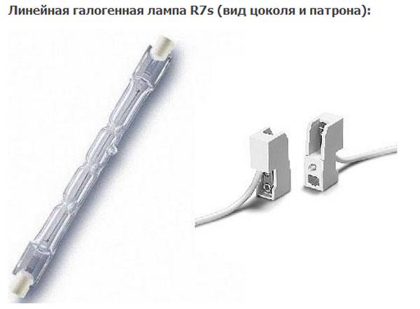 Замена ламп в Минске R7s и пригороде